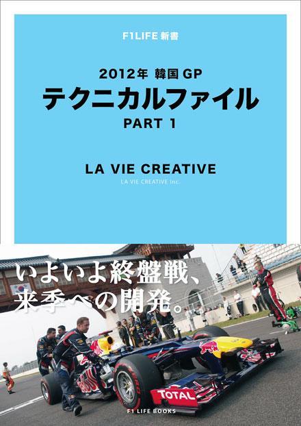 2012年韓国GP テクニカルファイル