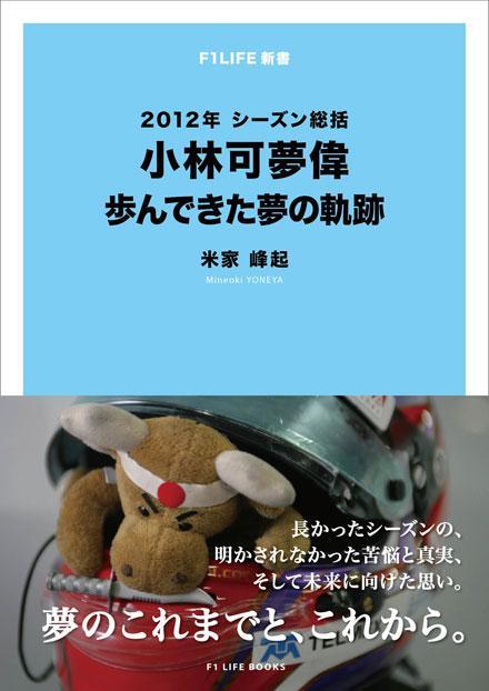【新書】2012年シーズン総括 小林可夢偉
