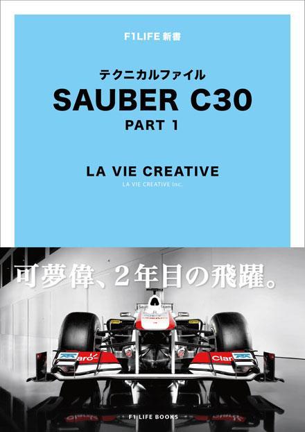 SAUBER C30 テクニカルファイル