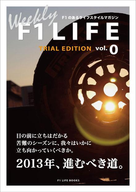 【無料】『Weekly F1LIFE』vol.0 TRIAL EDITION