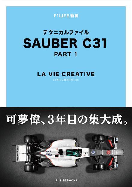 SAUBER C31 テクニカルファイル