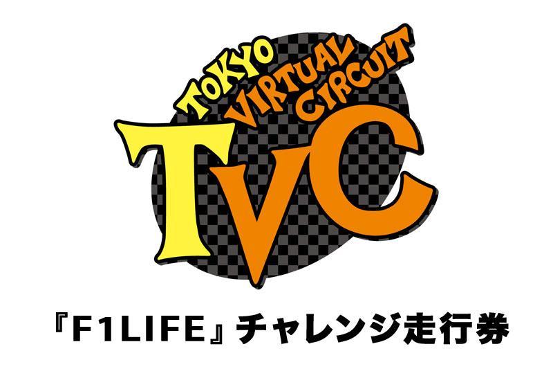 東京バーチャルサーキット『F1LIFEチャレンジ』走行券