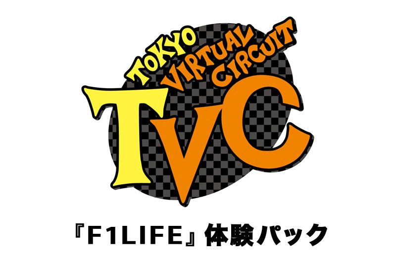 東京バーチャルサーキット『F1LIFEチャレンジ』体験パック