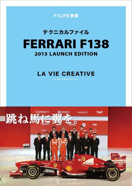 FERRARI F138 テクニカルファイル(LAUNCH EDITION)