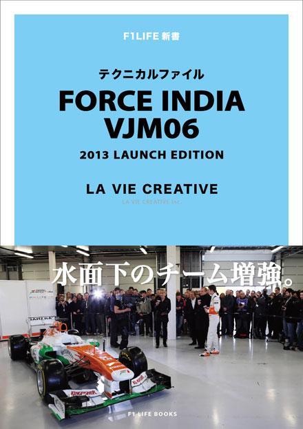 FORCE INDIA VJM06 テクニカルファイル(LAUNCH EDITION)