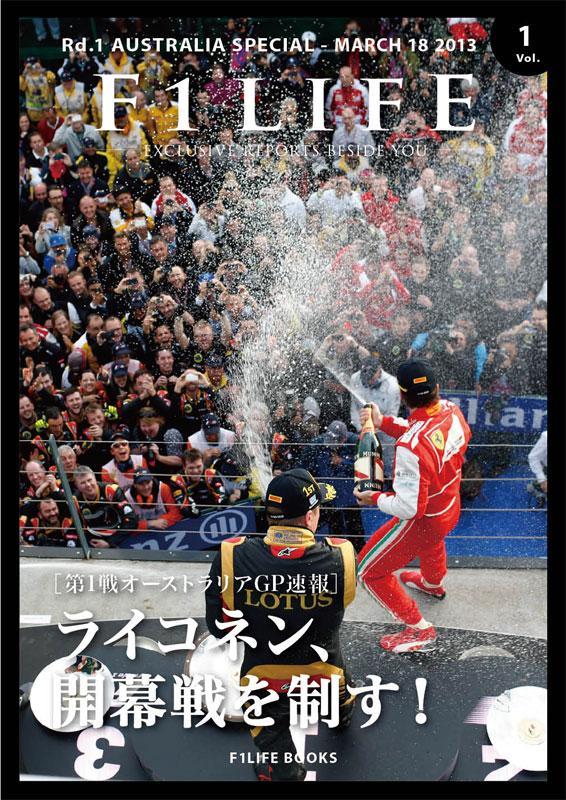 『週刊F1LIFE』vol.1 [オーストラリアGP速報]