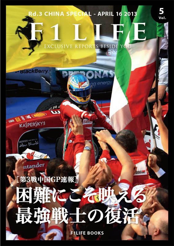 『週刊F1LIFE』vol.5 [中国GP速報]