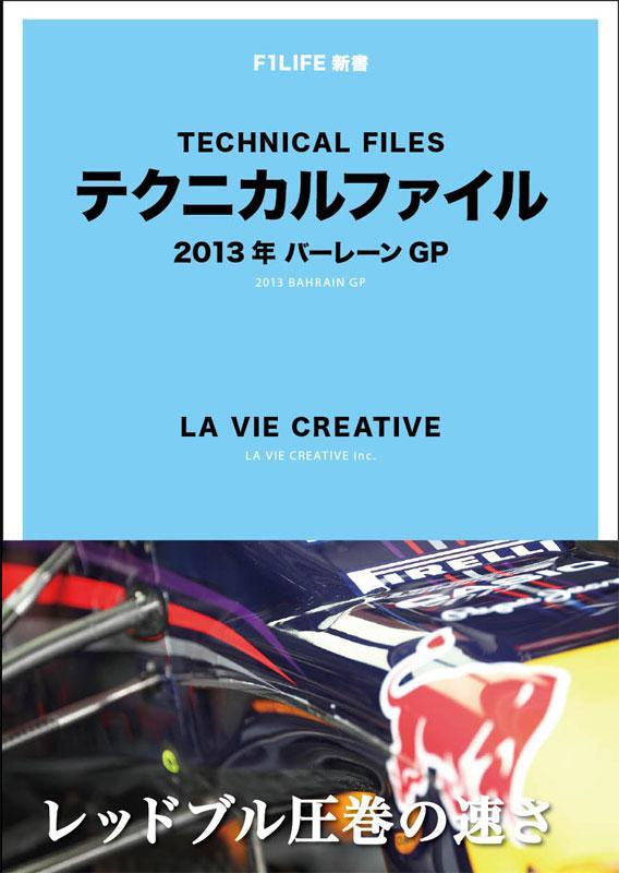 『テクニカルファイル』 2013年バーレーンGP