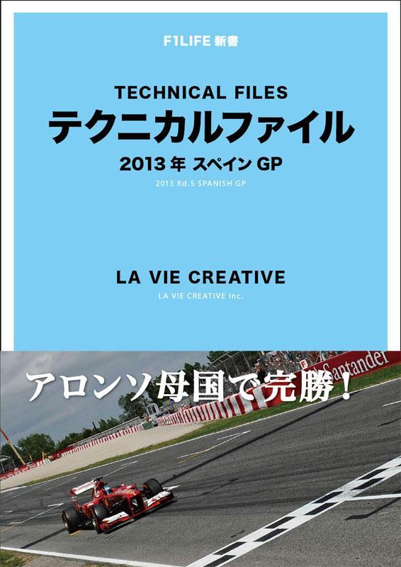 『テクニカルファイル』 2013年スペインGP