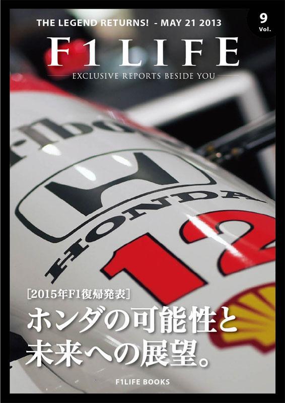 『週刊F1LIFE』vol.9 [特集:2015年ホンダF1復帰への展望]