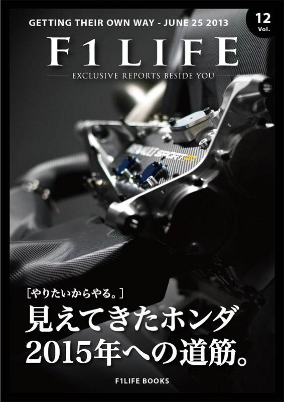 『週刊F1LIFE』vol.12 [特集:見えてきたホンダ2015年への道筋]