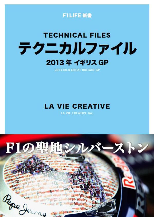 『テクニカルファイル』 2013年イギリスGP