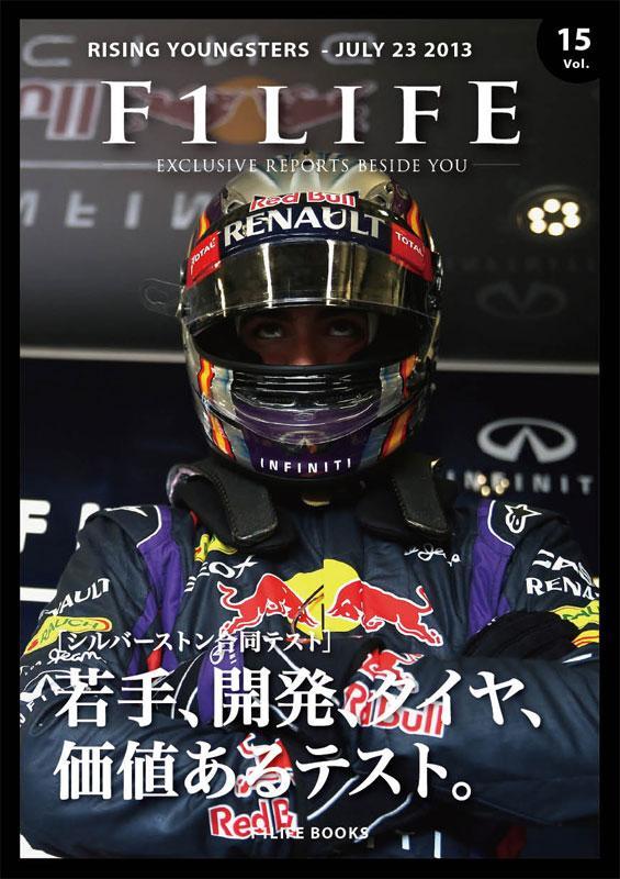 『週刊F1LIFE』vol.15 [特集:シルバーストン合同テスト]