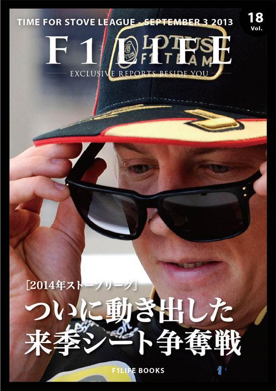 『週刊F1LIFE』vol.18 [特集:2014年ストーブリーグ]