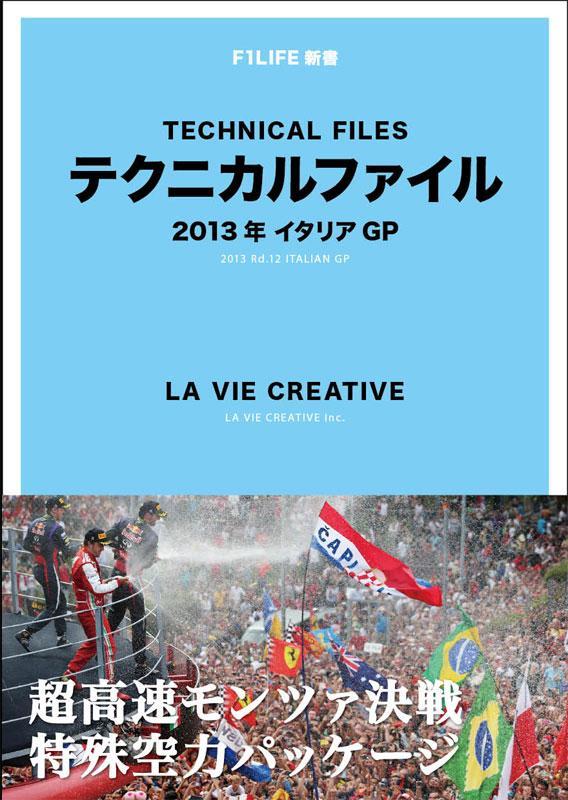 『テクニカルファイル』 2013年イタリアGP