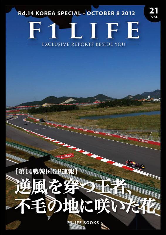 『週刊F1LIFE』vol.21 [韓国GP速報]