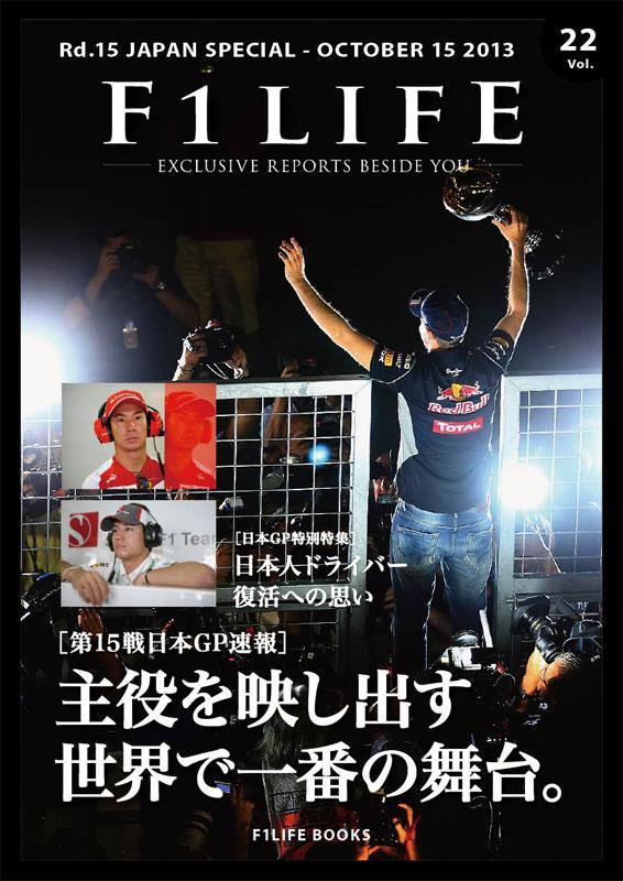 『週刊F1LIFE』vol.22 [日本GP速報]