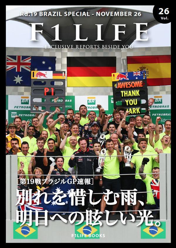 『週刊F1LIFE』vol.26 [ブラジルGP速報]