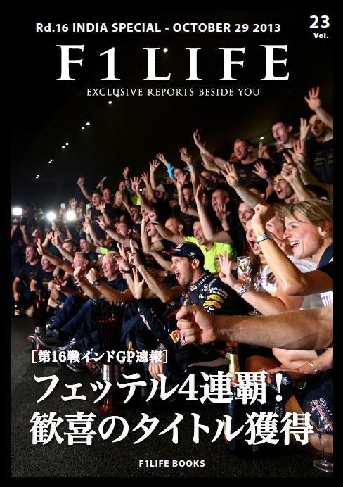 『週刊F1LIFE』vol.23 [インドGP速報]