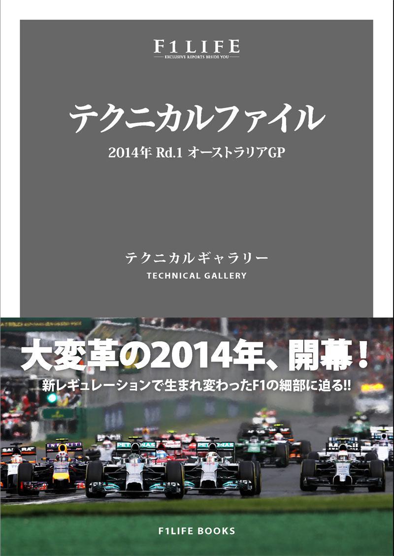 『テクニカルファイル』2014 Rd.1 オーストラリアGP