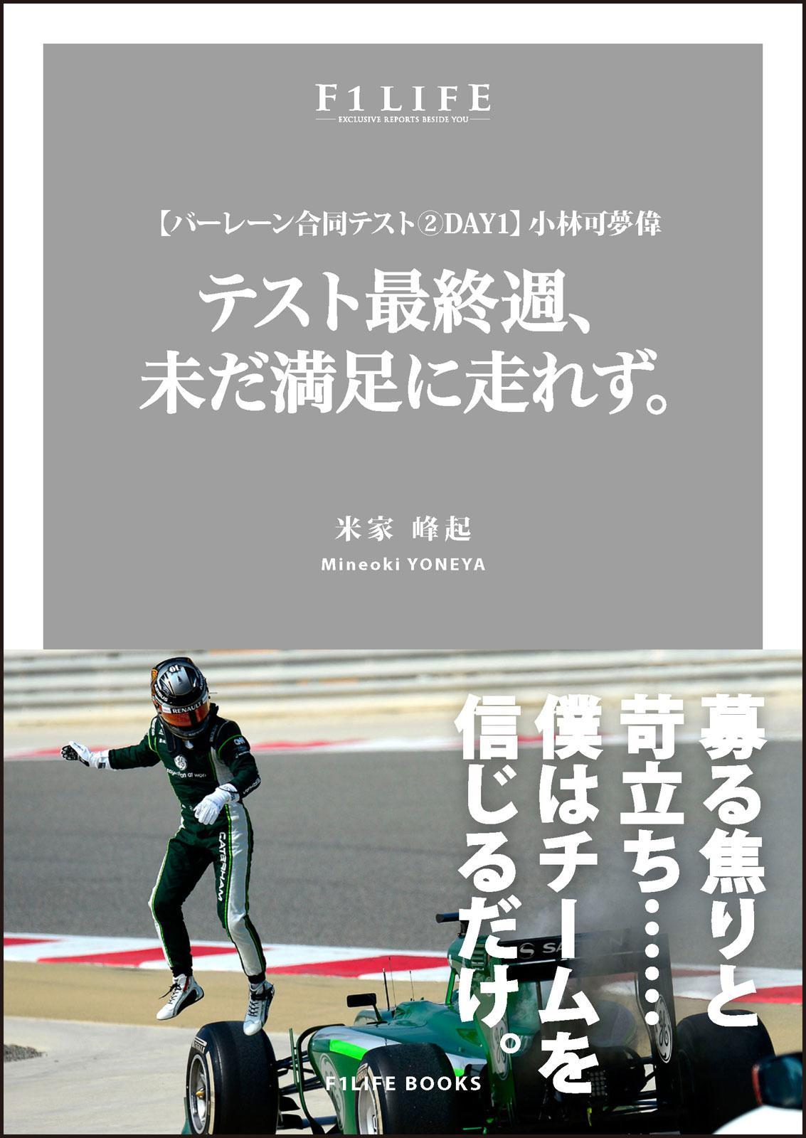 【バーレーン合同テスト2 DAY1】小林可夢偉 テスト最終週、未だ満足に走れず。