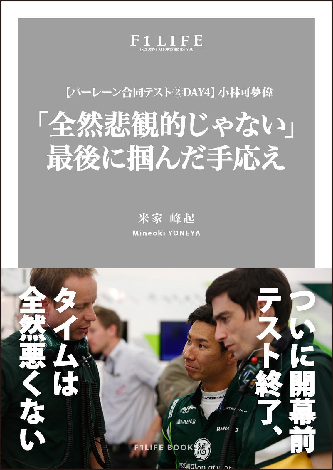 【バーレーン合同テスト2 DAY4】小林可夢偉 「全然悲観的じゃない」最後に掴んだ手応え