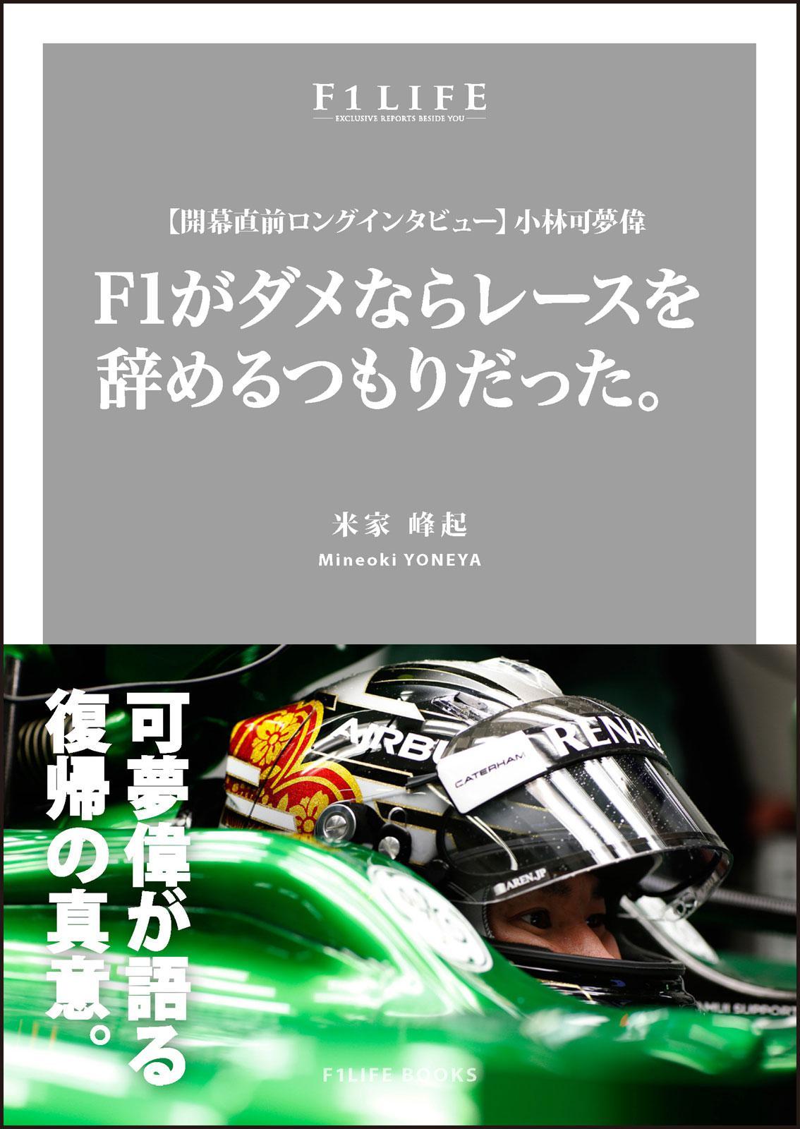 【開幕直前ロングインタビュー】小林可夢偉 F1がダメならレースを辞めるつもりだった。