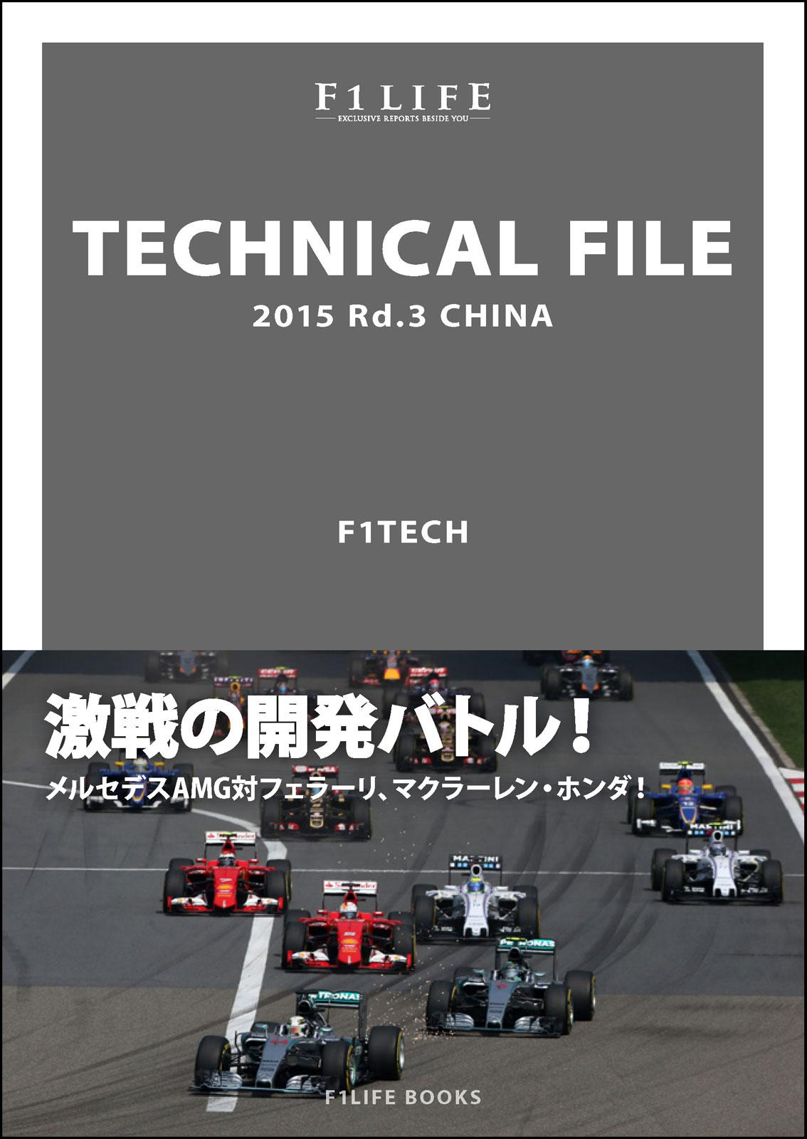 『TECHNICAL FILE』2015 Rd.3 CHINA