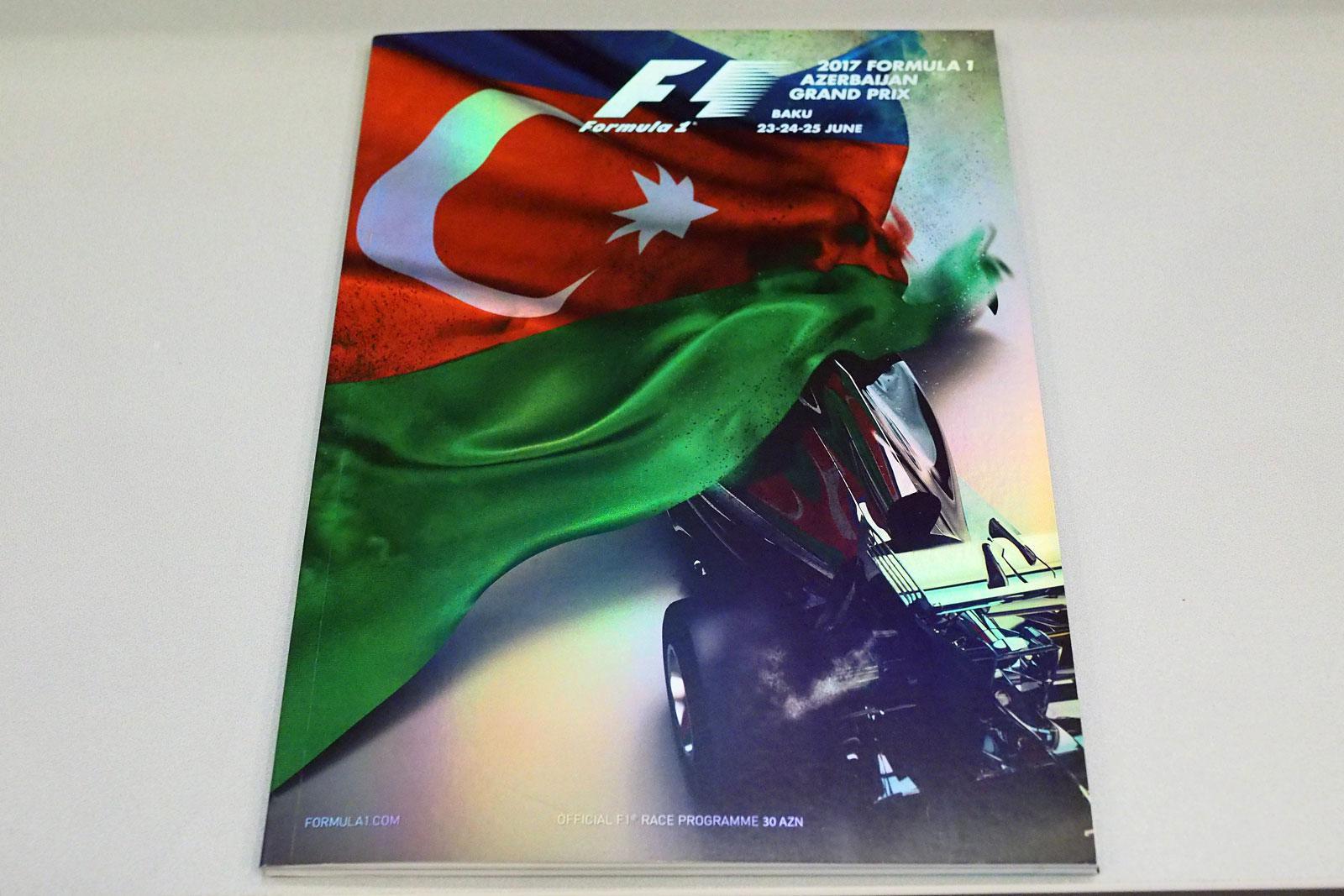 【限定販売】2017年アゼルバイジャンGPオフィシャルプログラム