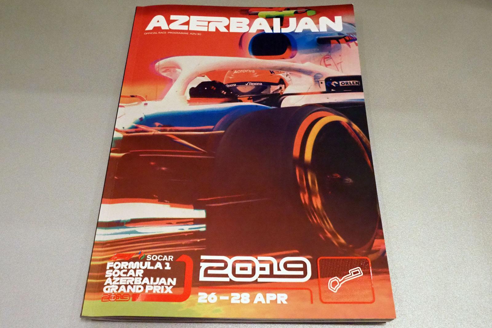 【限定販売】2019年アゼルバイジャンGPオフィシャルプログラム