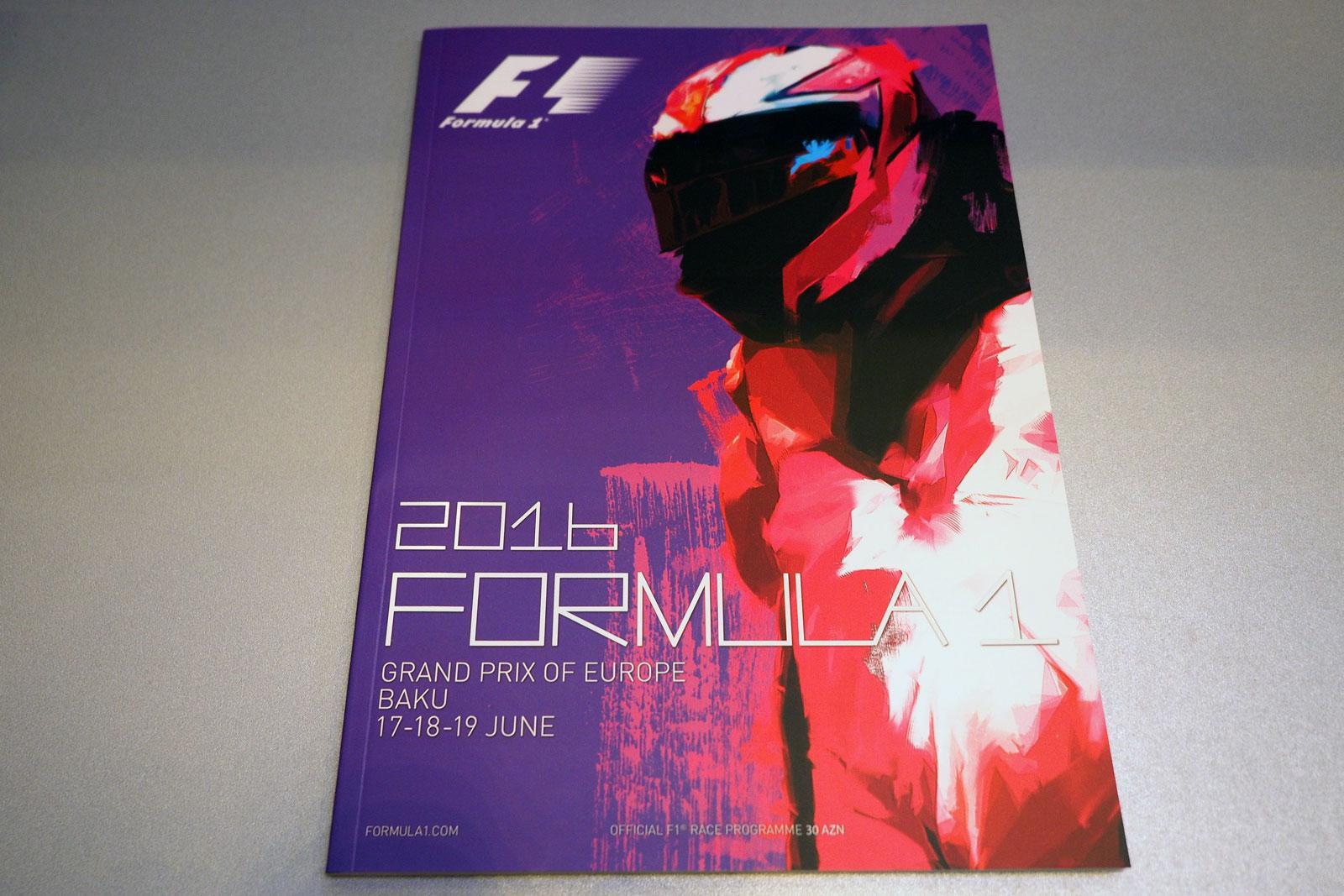 【限定販売】2016年ヨーロッパGPオフィシャルプログラム