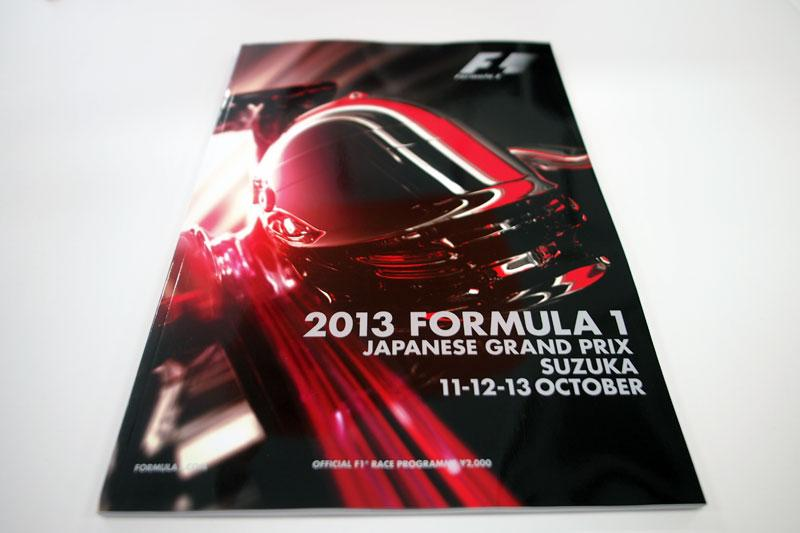 【限定販売】2013年日本GPオフィシャルプログラム