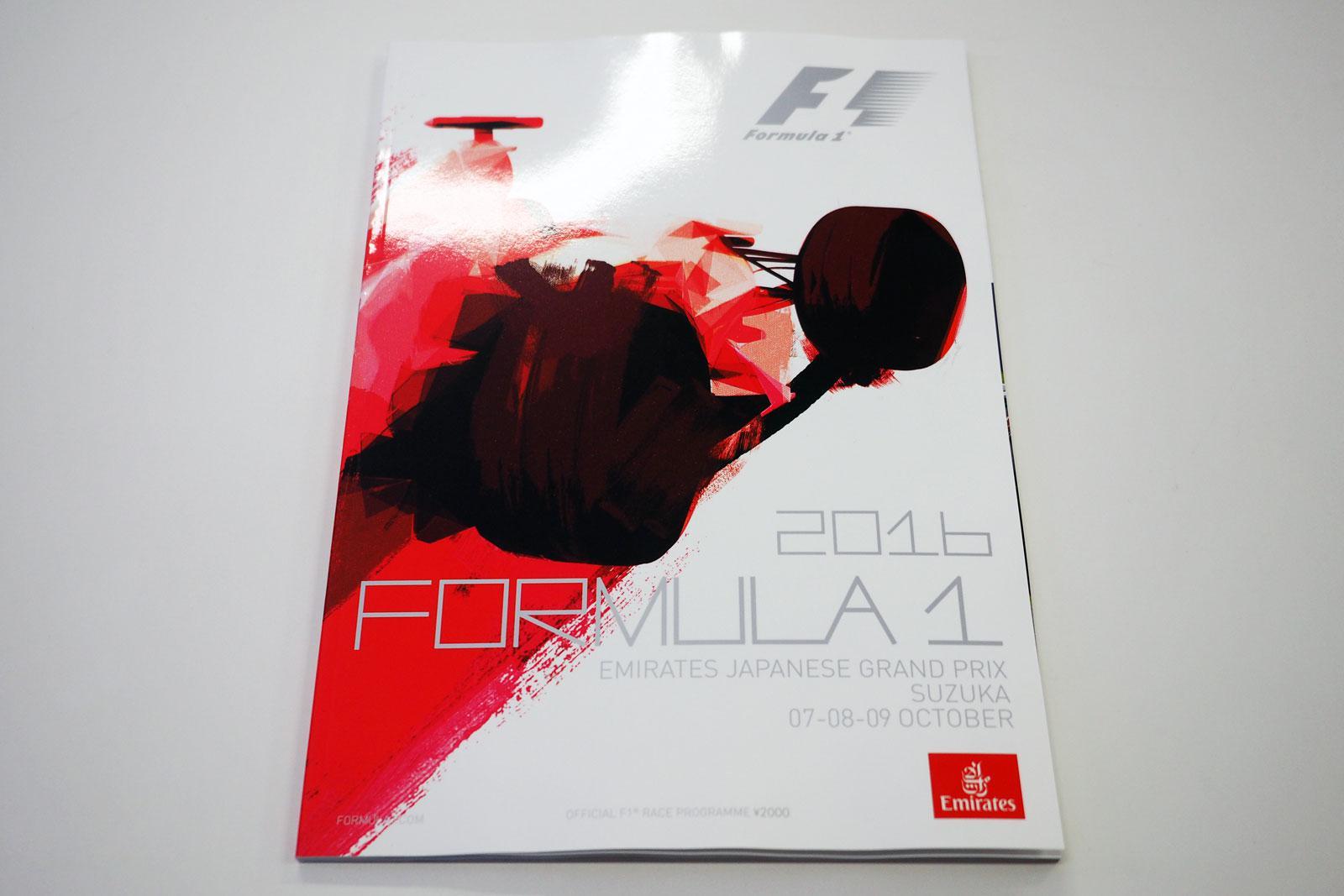 【限定販売】2016年日本GPオフィシャルプログラム