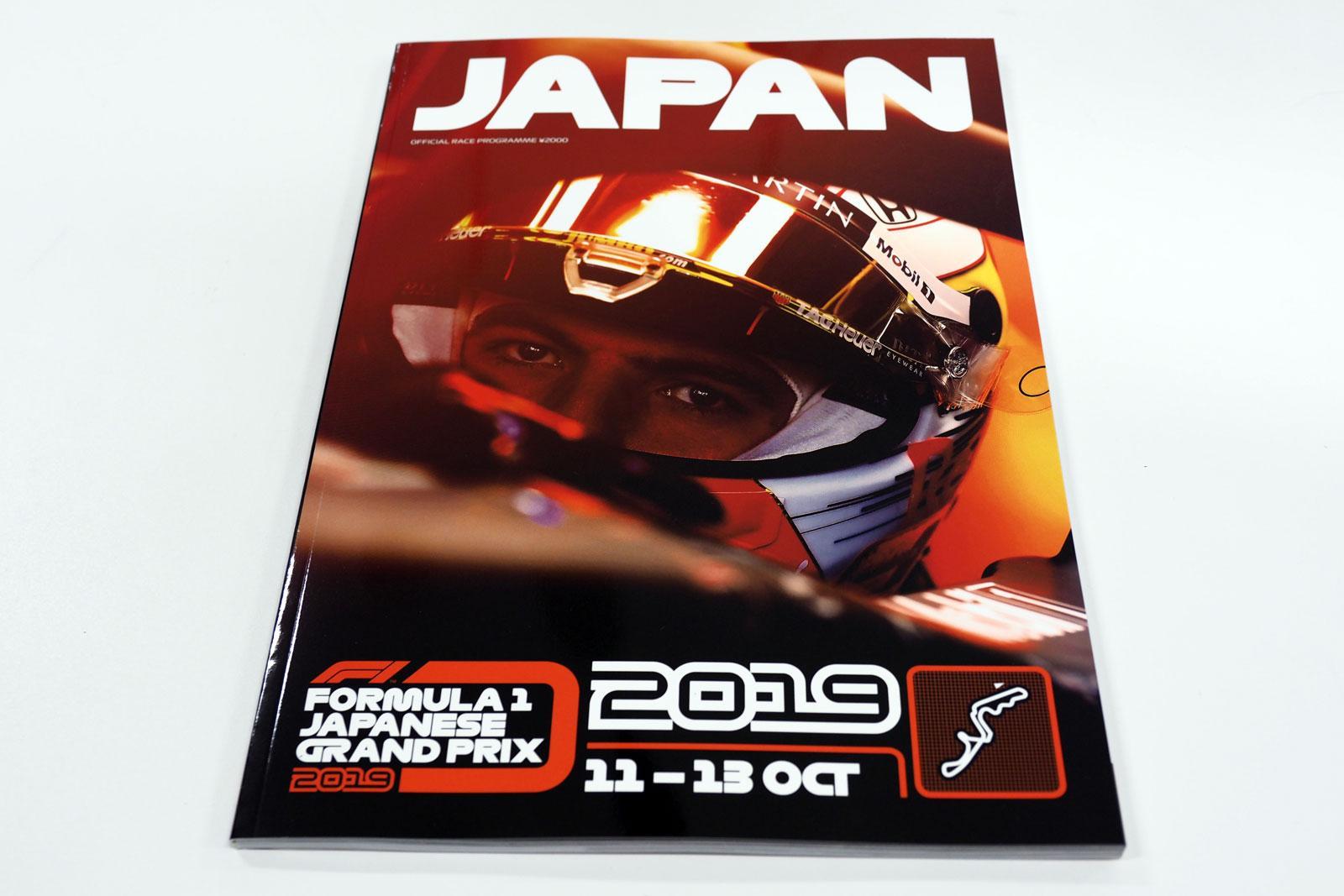 【限定販売】2019年日本GPオフィシャルプログラム