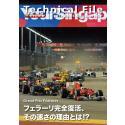 テクニカルファイル速報(2010 Rd.15 シンガポール)