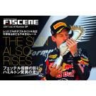 F1SCENE DIGITAL 2011  vol.16 韓国GP