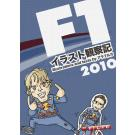2010F1イラスト観察記