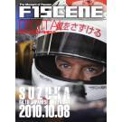F1SCENE DIGITAL 2010 日本GP鈴鹿 金曜日号(2010 Rd.16 日本)