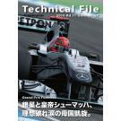 テクニカルファイル速報(2010 Rd.11 ドイツ)