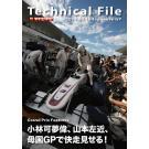 テクニカルファイル速報(2010 Rd.16 日本)