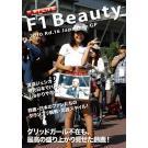 F1ビューティー(2010 Rd.16 日本)