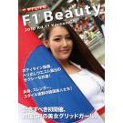 F1ビューティー(2010 Rd.17 韓国)