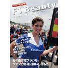 F1ビューティー(2010 Rd.18 ブラジル)