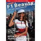 F1ビューティー(2011 Rd.1 オーストラリア)