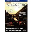 テクニカルファイル速報(2011 Rd.3 中国)