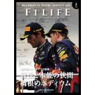 『週刊F1LIFE』vol.2 [マレーシアGP速報]