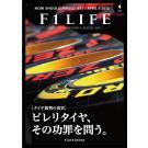 『週刊F1LIFE』vol.4 [特集:タイヤ批判の真実]