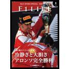 『週刊F1LIFE』vol.8 [スペインGP速報]
