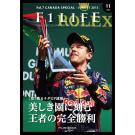 『週刊F1LIFE』vol.11 [カナダGP速報]