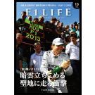 『週刊F1LIFE』vol.13 [イギリスGP速報]
